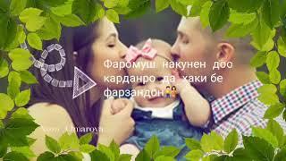 ...Бе Фарзанди👫 Диловар  Сафаров & Анвар  Ахмедов🎶