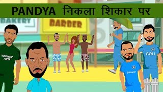 Kaun kya kar raha hai | Indian cricket team spoof | Indian team before West Indies Tour 2019