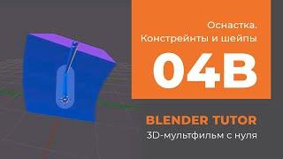 Blender. Анимация. Урок 04b - Оснастка в Blender (констрейны и шейпы)
