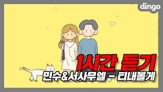 [한시간듣기] 티내볼게 - 민수&서사무엘 (웹드라마 '…