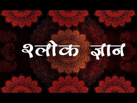 संस्कृत श्लोक अर्थ सहित..(भाग -1) Sanskrit Shlokas That Help Understand The Deeper Meaning Of Life
