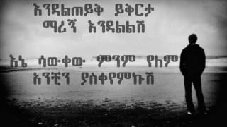 Temesgen Gebregziabher - Temeleshi ተመለሺ (Amharic With Lyrics)