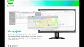 Система спутникового мониторинга автотранспорта Standard(Standard - инновационная компания, применяющая технические новинки и достижения для повышения эффективности..., 2011-07-15T11:33:46.000Z)