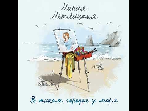 Мария Метлицкая – В тихом городке у моря. [Аудиокнига]