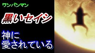 【ワンパンマン】『黒い精子 神に愛されている』