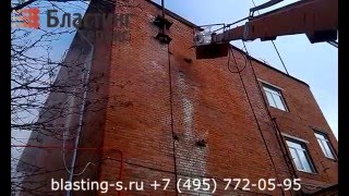 Бластинг Сервис. Очистка фасада от высолов и граффити(http://blasting-s.ru +7 (495) 772-05-95., 2016-01-17T02:13:44.000Z)