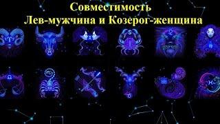 видео Совместимость Лев и Козерог по гороскопу