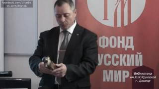 9.12.2016, ДНР- проект «Молодая гвардия» шагает по миру. Живите за нас!»