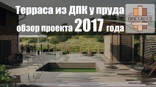 Терраса у пруда на даче. Обзор террасы из ДПК, проект террасы под ключ. // ДПК ГРУПП