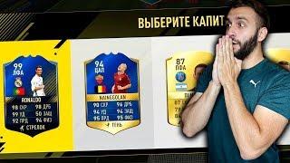 РЕТРО ДРАФТ В FIFA 17! КОРОЛЬ ЛОНГШОТОВ ВЕРНУЛСЯ!