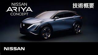 【技術】#CES2020 「 #Nissan #Ariya コンセプト」技術概要