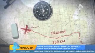 РЕН ТВ раскроет тайну перевала Дятлова