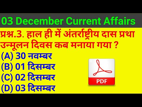 #GS-349    03 December 2018 Current Affairs PDF and Quiz Useful for SSC Bank RAILWAY UPPSC POLICE