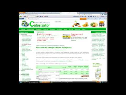 Калькулятор калорийности питания онлайн, подсчет