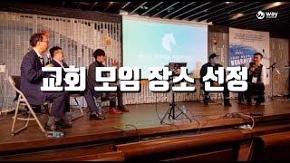 웨이처치 박의성목사 선교적교회모임장소 선정과 중고차의 …