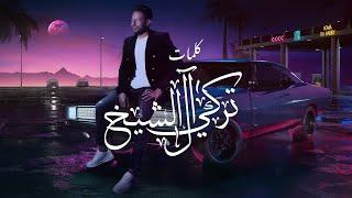 حماقي – هو ده حبيبي Hamaki - Howa Da Habiby | 2020