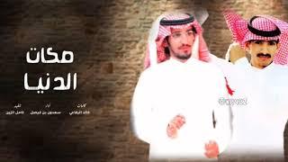 شيلة صكات الايام / اداء سعدون بن فيصل حصري