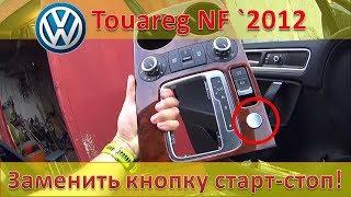 ''Кнопка-убийца''. Замена кнопки старт-стоп на VW Touareg NF 2012