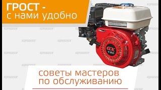 ГРОСТ. Обслуживать просто. Четырехтактный бензиновый двигатель общего назначения.(, 2016-08-04T14:34:28.000Z)