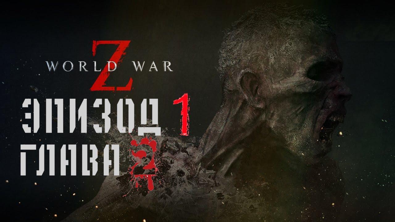 WORLD WAR Z  ◥СЛОЖНОСТЬ ЭКСТРИМ◤  ЭПИЗОД 1: ГЛАВА 2