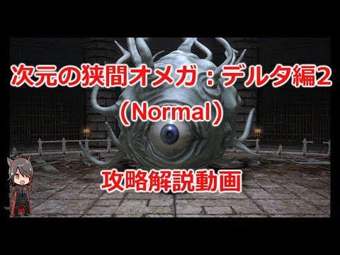 【FF14】 次元の狭間オメガ:デルタ編2(Normal) 攻略解説動画【BGMonly】