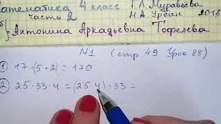 стр 49 №1 Урок 88 Математика 4 класс 2 часть Муравьева гдз легкие примеры