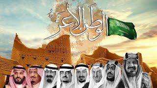 الوطن الأعز - إسماعيل مبارك ، فهد العمري ، ناصر نايف ، عايض (حصريا) | ٢٠٢٠