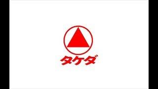 1976-1992 武田薬品工業CM集