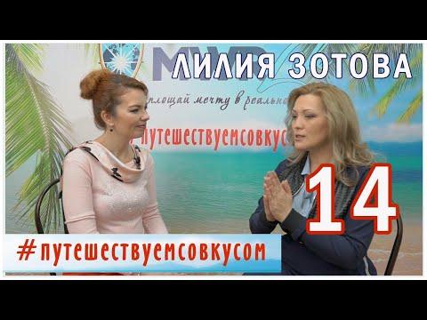 """""""ПУТЕШЕСТВУЕМ СО ВКУСОМ """" ЛИЛИЯ ЗОТОВА"""