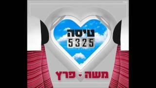 טיסה-5325-שאלתיאל-ופרי-רמיקס-איתמר-פיקס