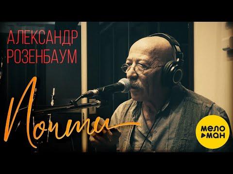Александр Розенбаум - Почти (1 октября 2020)