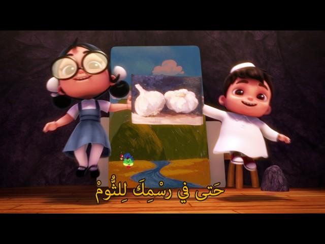 #سراج - أغنية حرف الثاء (ثابر ياثعبان)