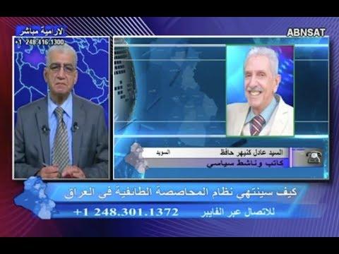 كمال يلدو: في الكيفية التي سينتهي  بها نظام  المحاصصة الطائفية  مع الكاتب عادل كنيهر حافظ