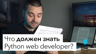 Что должен знать Python веб-разработчик для приёма на работу?