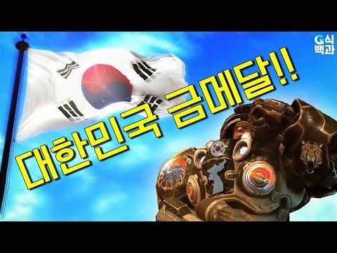 역대 게임올림픽 스타1 대한민국 금메달 개수는?  [WCG 월드사이버게임즈]