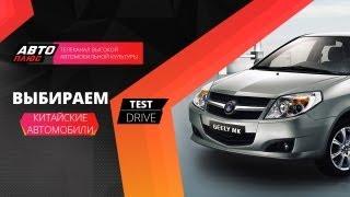 Тест-драйв - Китайские автомобили (Наши тесты)