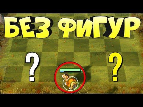 видео: ЧТО ЕСЛИ НИКТО НЕ БУДЕТ СТАВИТЬ ФИГУРЫ В dota 2 auto chess