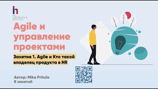 Agile и управление проектами