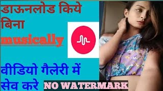 Easy way to save musically video without download and watermark