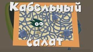 Кабельный салат - Фиксики Игра | Cable salad - Game Fixiki