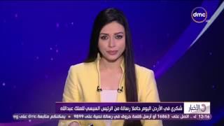 الأخبار - وزير الخارجية سامح شكري فى الأردن حاملاً رسالة من الرئيس السيسى للملك عبدالله