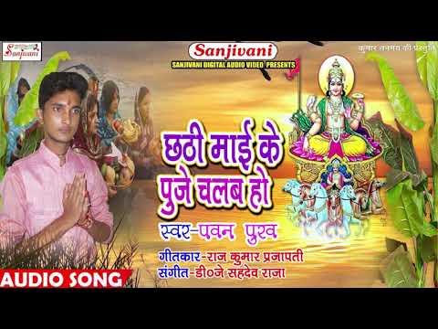 2018-का-सबसे-हिट-छठ-गीत---छठी-माई-के-पुजे-चलब-हो-_-pawan-purwa-!!-new-bhojpuri-chhath-geet