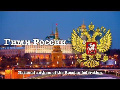 "National anthem of the Russian federation : ""Гимн России"" (English subtitles)"