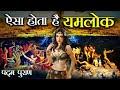 Gambar cover यमलोक से लौटी कन्यायों ने बताया कैसा होता है स्वर्ग और नर्क! | Swarg aur Narak Kaisa Hota Hai?