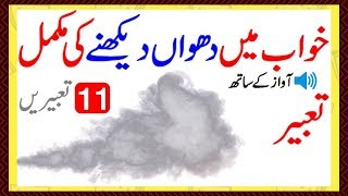 dream interpretation khawab mein smoke dekhna kaisa Khwab mein Dhuwan dekhnay ki tabeer
