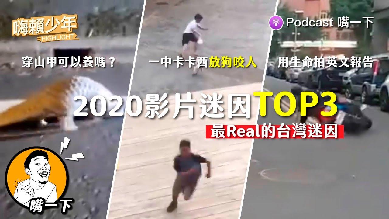 【Podcast嘴一下 #3】最Real的台灣迷因!一中卡卡西放狗咬人 x 穿山甲 x 用生命拍英文報告 x 中工把妹王?