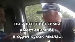 прикол 8 мая  Беседа охранника с водителем облом дебил pour les russophones!!)