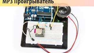 Урок 17. Подключение Mini MP3 плеера к Arduino