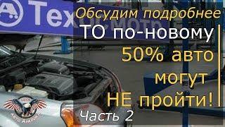 половина авто в Украине могут не пройти ТО по новым требованиям. Часть 2