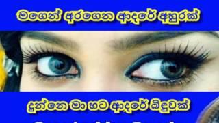 hitha hadaganna puluwan nam ( sanda created)